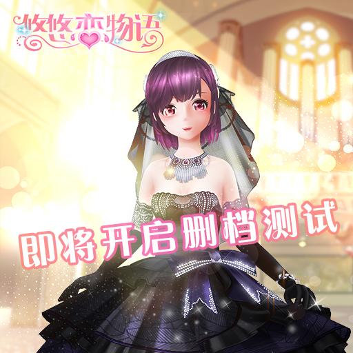 《悠悠恋物语》5月10日开启删档测试