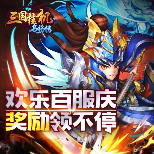 《三国挂机名将传》百服狂欢正式开启!