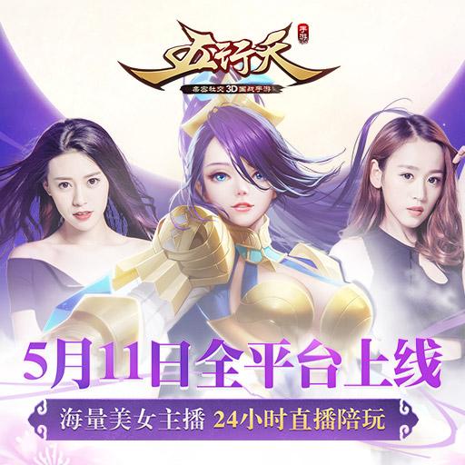 MC天佑代言 《五行天手游》5月11日正式上线