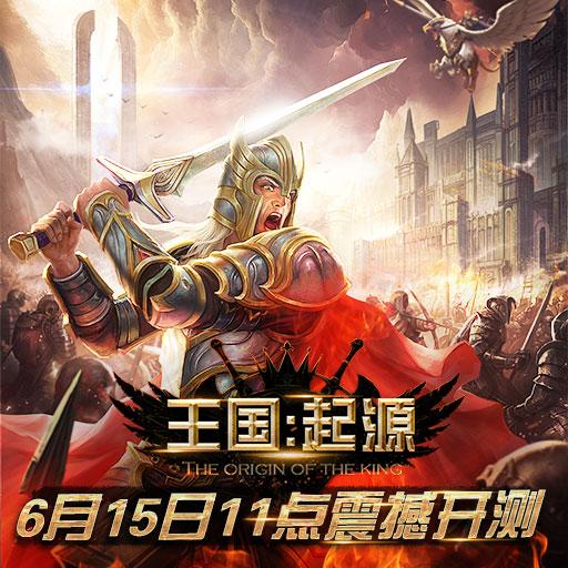 6月15日删档内测《王国:起源》英雄系统初窥
