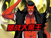"""《无限纷争-死神觉醒》新版""""血战剑士""""宣传视频"""