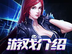 《超神学院》游戏介绍