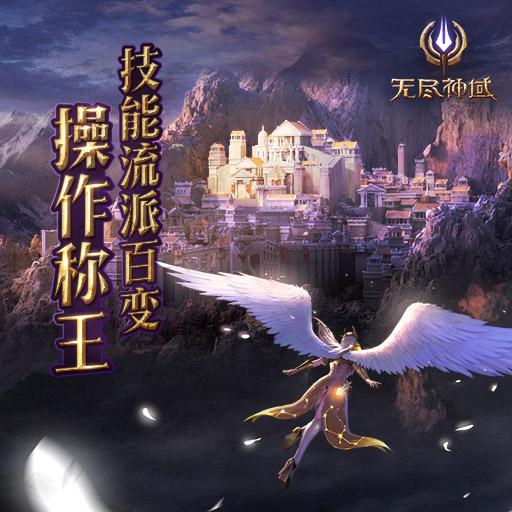 《无尽神域》玩法介绍——荣耀竞技场