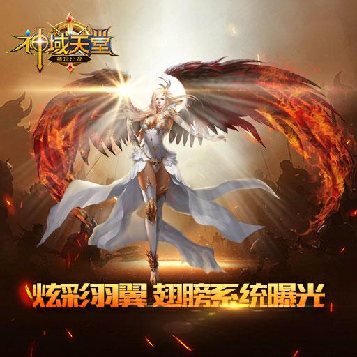 超燃魔幻 热血竞技《神域天堂》不删档10号开启