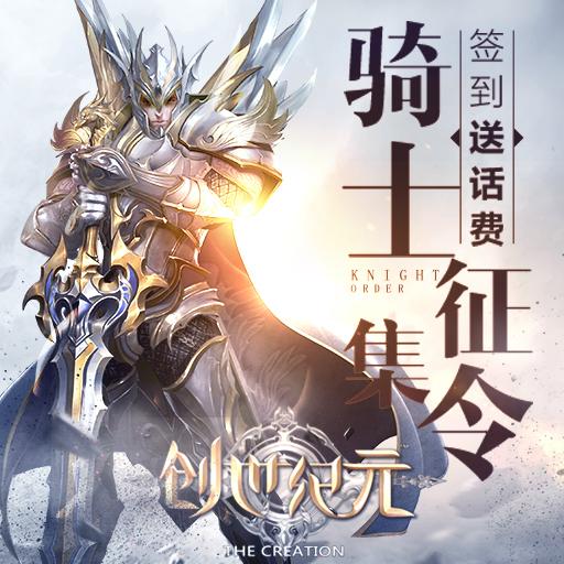 《创世纪元》骑士征集令 赢话费京东卡