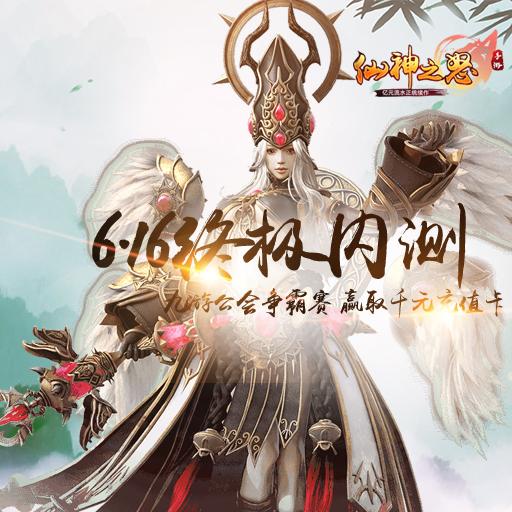 《仙神之怒》内测公会入驻 争霸榜单赢京东E卡!