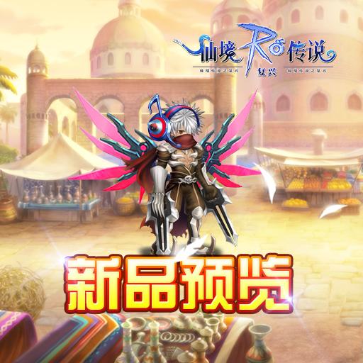 《仙境传说之复兴》6月15日活动更新公告
