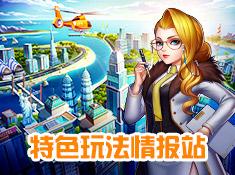 《完美城市》特色玩法情报站