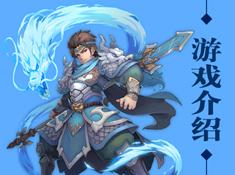 《征服吧主公》游戏介绍