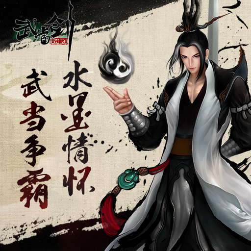 水墨风武侠手游巨作《武当剑》6月21日震撼首发