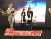《十万个冷笑话2》大电影定档8月 现场鸡飞狗跳