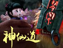 《神仙道2》手游战斗