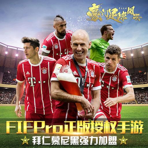 拜仁强力加盟《豪门足球风云》6月2日不删档内测