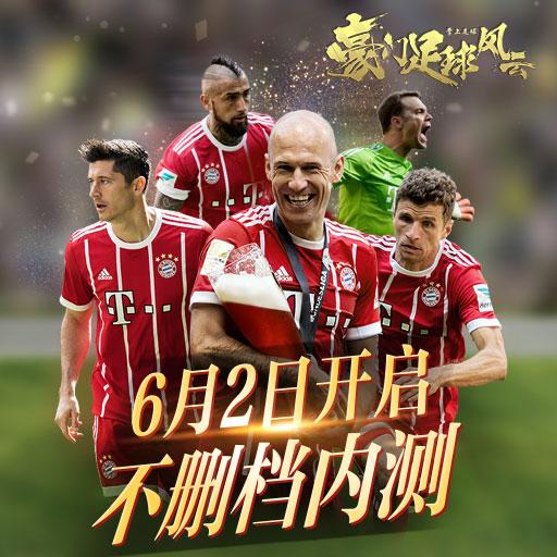 6月2日《豪门足球风云》不删档内测震撼开启