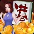 香港麻雀(Hongkong Mahjong)