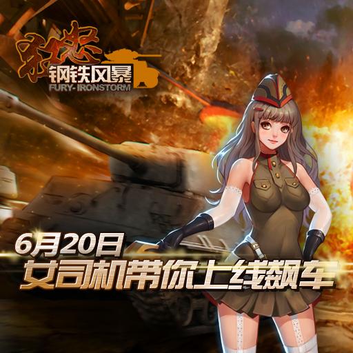 《狂怒》6月20日11:00火爆测试