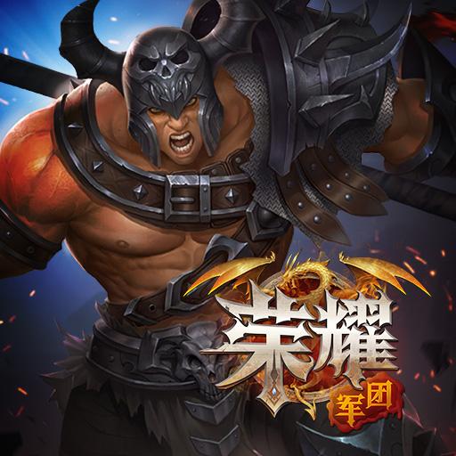 挥动巨斧的战场勇士《荣耀军团》狂战士职业介绍