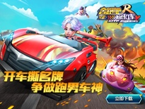 《奔跑吧兄弟-决战卡丁车》6月23日全网首发