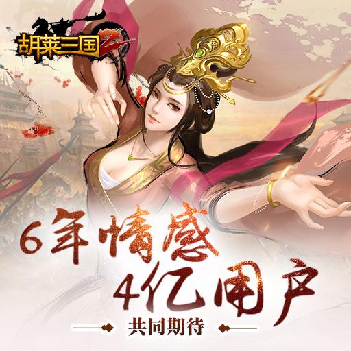 《胡莱三国2》6月25日预下载开启!邀你来战!