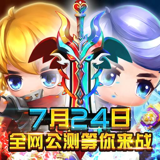 横版手游巨作《冒险王3D》7月24日全平台公测