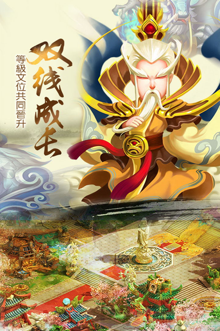 儒道至圣专区、儒道至圣下载、儒道至圣截图