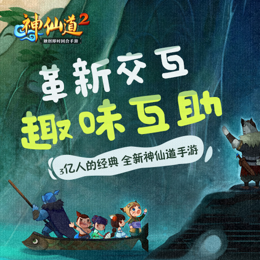 全新社交玩法 《神仙道2》手游家族热血争霸