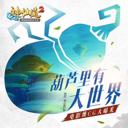 葫芦里有大世界 《神仙道2》手游电影级CG曝光