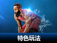 《美职篮梦之队3》特色玩法