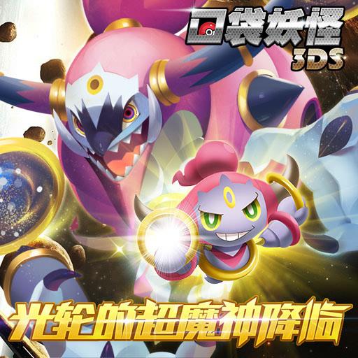 《口袋妖怪3DS》光轮的超魔神降临