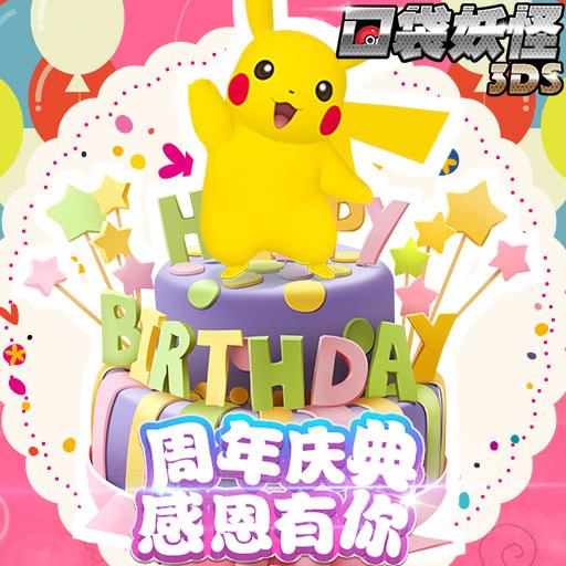 《口袋妖怪3DS》周年庆狂欢活动 没你不行