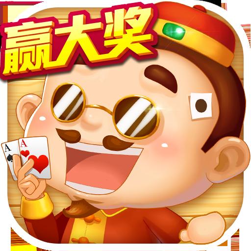欢乐斗地主鱼丸版2017最新版