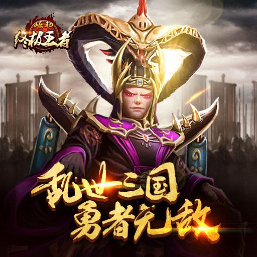 《崛起:终极王者》炫酷战斗展示