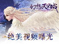 《九州天空城3D》电影级绝美视频大曝光