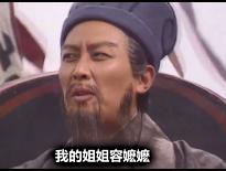 诸葛孔明如何当众羞辱王司徒 《征途2》家族揭秘