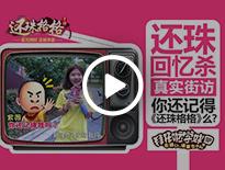 《还珠格格》手游爆笑视频来袭 重温童年经典回忆