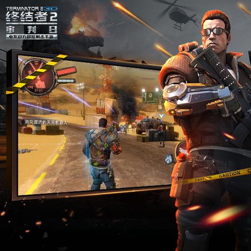 实时组队疯狂杀戮 《终结者2》Boss系统揭秘