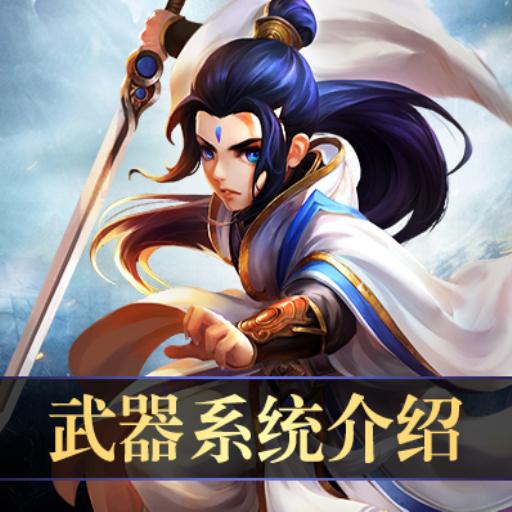 《古剑传说》神级法器助飞天——法宝系统