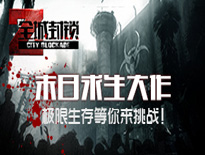 末日求生《全城封锁》官方宣传片