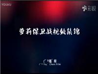 《萝莉保卫战》图片视频欣赏