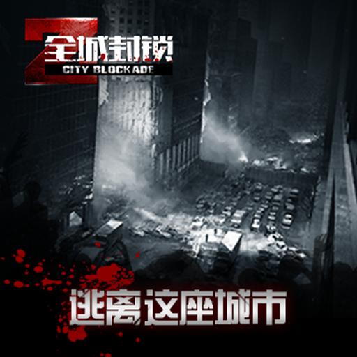 《全城封锁》游戏资料