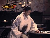 《胡莱三国2》刘涛拍摄花絮大曝光