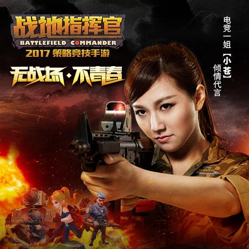 电竞界的新星 《战地指挥官》只有一个女人的战争
