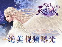 《九州天空城3D》电影级绝美视频曝光
