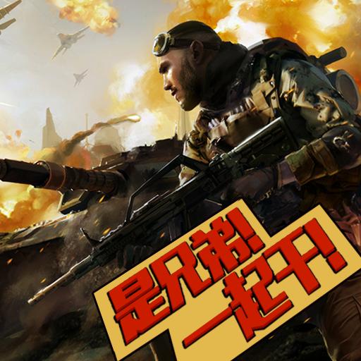 《穿越生死线》枪战模式:多人即时对抗玩法介绍
