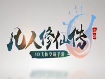 《凡人修仙传》血战飞仙塔曝光