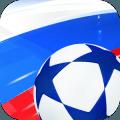 俄罗斯足球
