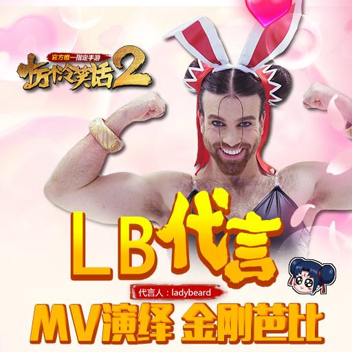 《十冷2》LB代言金刚芭比MV单曲引爆视听