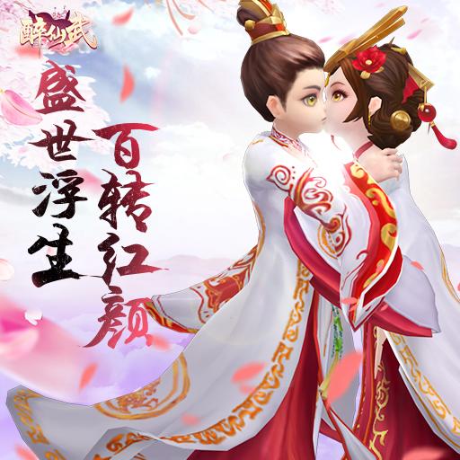 《醉仙武》带你感受专属剑侠恋爱Style!