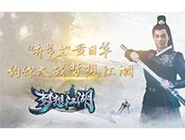 《梦想江湖》概念宣传片全网首播 黄日华倾情代言