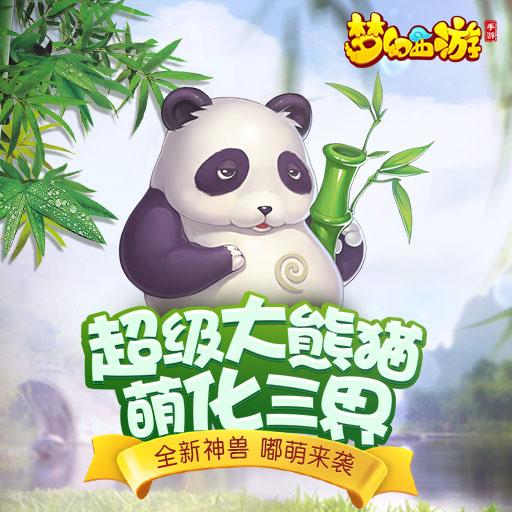 萌动三界 《梦幻西游》手游全新神兽超级大熊猫